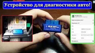 ELM327 Диагностика авто. Обзор,  тест, комментарии...