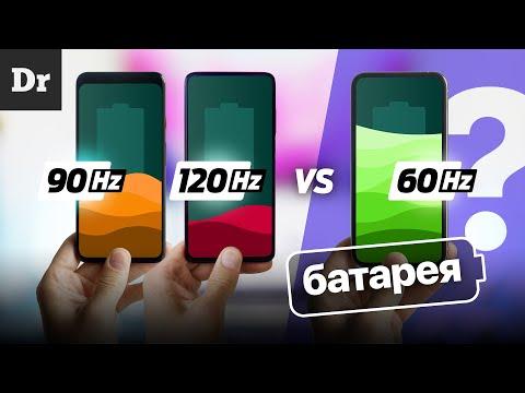 Экран 120/90 Гц vs 60 Гц. ТЕСТ БАТАРЕИ | 10 часов