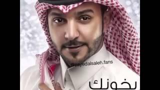 زايد الصالح بخونك 2015 تحميل MP3