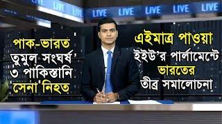 Breaking: পাক-ভারত তুমুল সংঘর্ষ, ৩ পাকিস্তানি সেনা নিহত..ইইউ'র পার্লামেন্টে ভারতের তীব্র সমালোচনা