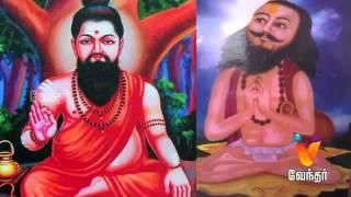 Sre Kagabujandar Jeeva Nadi - Moondravathu Kan   Epi   331 Mp4