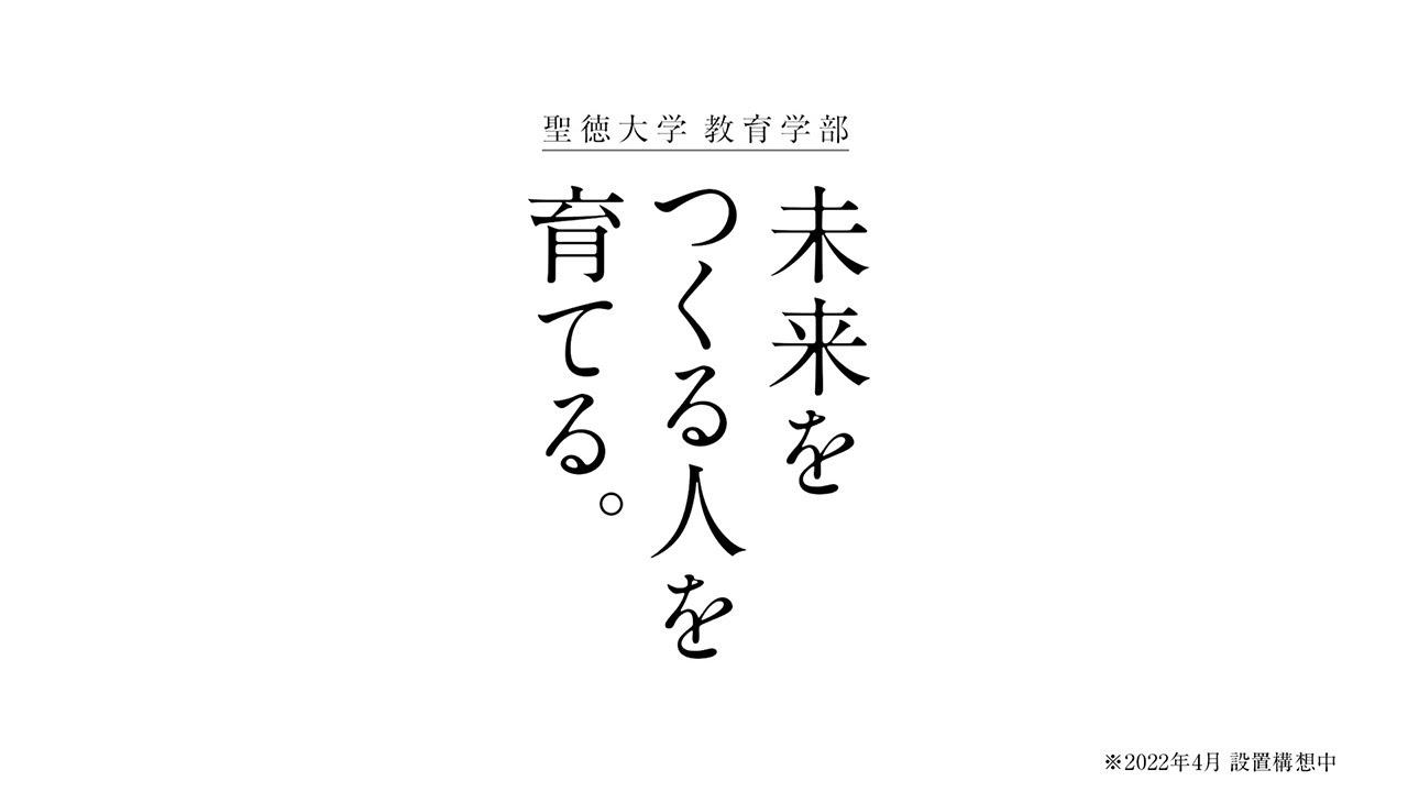 【聖徳大学】教育学部コンセプトムービー