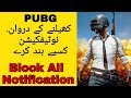 PUBG Khelte Waqat Notification kaisa Band kare in 2019 By E Top Zone