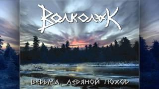 Волколак (Volkolak) - Ведьма. Ледяной поход (Vedma. Ledyanoy pokhod)