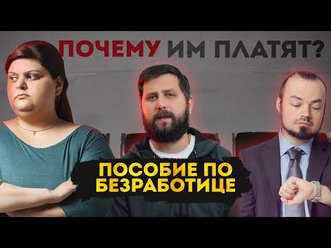 ПОСОБИЕ ПО БЕЗРАБОТИЦЕ | КАК РОССИИ ПОЧИНИТЬ ПОСОБИЯ | FURYDROPS