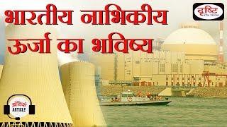 Future of India's Nuclear Energy Program (Economic Times & Millenium Post)