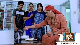 Thatteem Mutteem | Episode 278 - Blessings from the King! | Mazhavil Manorama