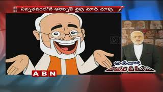 Unknown And Interesting Facts About PM Narendra Modi | ABN Exclusive