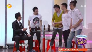 我们都爱笑-精彩片段-明道遭遇奇葩好朋友-【湖南卫视官方版1080P】20140530
