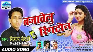 सबसे धमाकेदार हिट रिंगटोन वाला गाना 2018 Bajawelu Ringtone Vinay Bedardi Rvs Music Factory