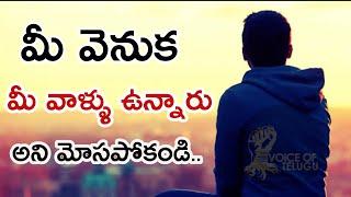 పక్కవారి పై అంచనాలు పెంచుకోకండి.. | Powerful Telugu Motivational Video by Voice Of Telugu
