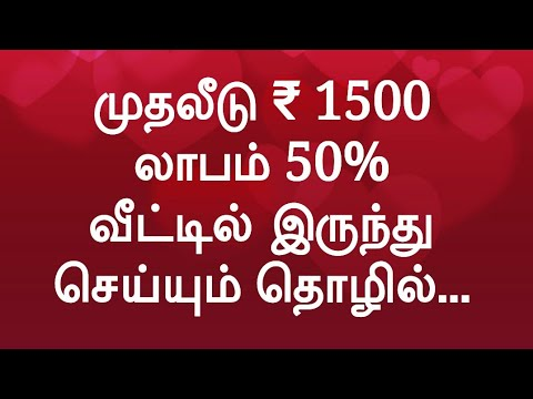 Home based business ideas in Tamil