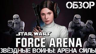 Звездные войны: арена силы #1 первый взгляд!