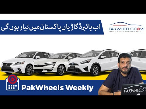 Hybrid Cars Assembly In Pakistan | Massive Increase In Haval Jolion Price | PakWheels Weekly