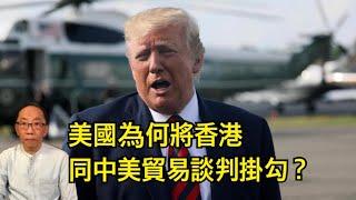 20190820 美國為何將香港 同中美貿易談判掛勾?