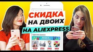 СКИДКА НА ДВОИХ/ AliExpress