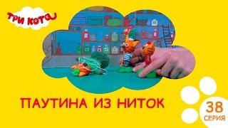 Три кота - Паутина из ниток | Выпуск №38|Развивающее видео для детей