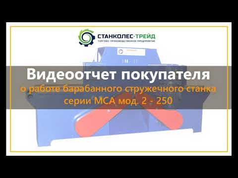 Отзыв о работе станка Барабанный стружечный станок серии МСА мод. 2-250 производства компании Станколес Трейд
