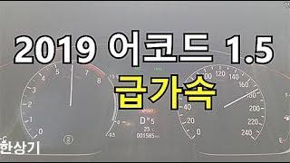 [한상기] 2019 혼다 어코드 1.5 터보 급가속