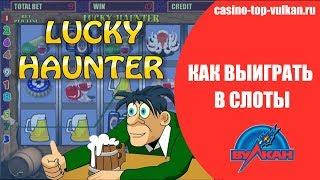 Выигрыш в казино автомат Пробки Lucky Haunter.  Автоматы вулкан на деньги
