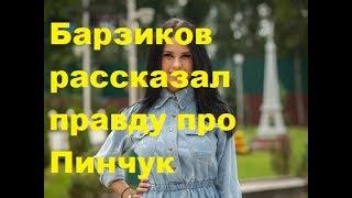 Барзиков рассказал правду про Пинчук. ДОМ-2 новости