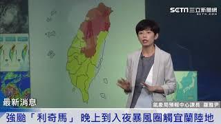 利奇馬颱風襲台/氣象局2040最新動態