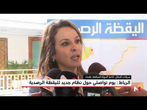 العرب اليوم - نظام جديد للأرصاد الجوية محور ندوة في الرباط