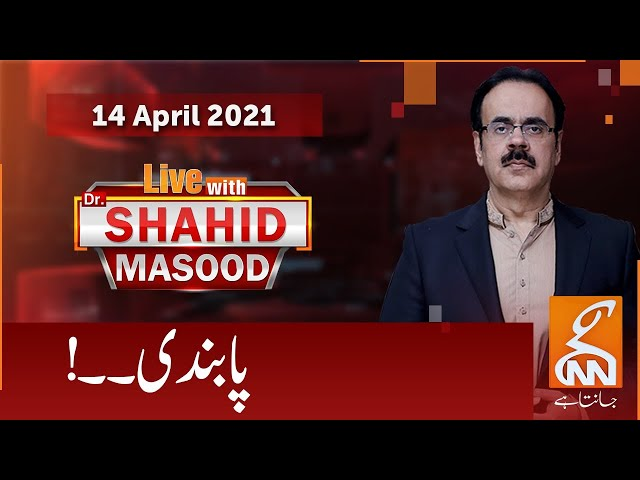Live with Dr Shahid Masood GNN News 14 April 2021