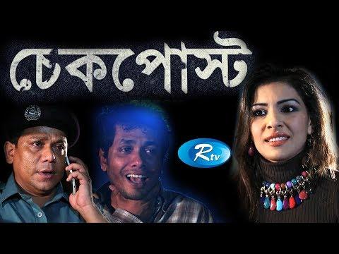 Download Checkpost | চেকপোস্ট | Shatabdi wadud | Srabosti Dutta Tinni | Bangla Drama 2018 | Rtv HD Mp4 3GP Video and MP3