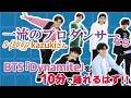 【ダンス】BTS「Dynamite」をs**t kingzのkazukiさんと10分で覚えて踊ってみた【コラボ】