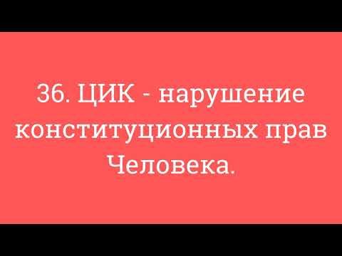 36. ЦИК - нарушение конституционных прав Человека.