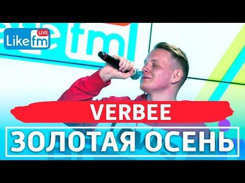 VERBEE - Золотая Осень (LIVE @ Like FM)