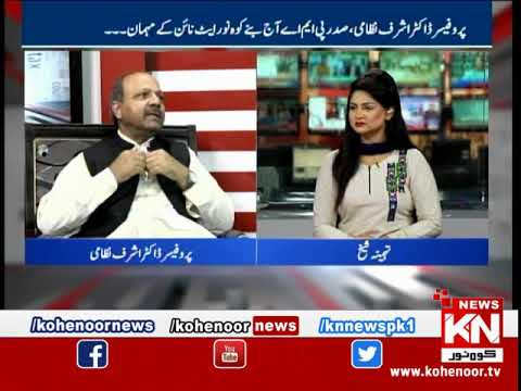 Kohenoor@9 12 June 2019 | Kohenoor News Pakistan
