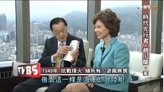 時代先行者 趙小蘭‧家 看板人物 20161030 (完整版)