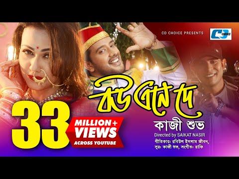 Bou Ene De | Kazi Shuvo | Shupto | Airin | Bangla Music Video 2017 | FULL HD