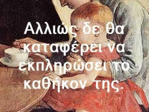 Πάουλο Κοέλο: Και ο Θεός έπλασε τη Μητέρα