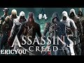 Assasin'S ⚜️ Creed # 4