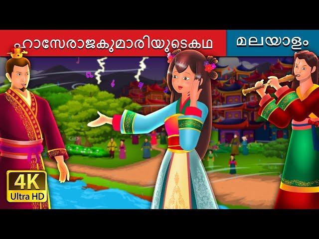 ഹാസേരാജകുമാരിയുടെകഥ |  The Story of Princess Hase Story | Malayalam Fairy Tales