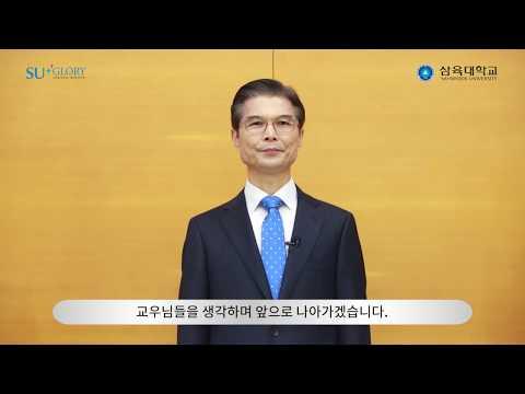 삼육대학교 제15대 김일목 총장 취임사