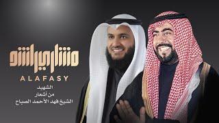 #مشاري_راشد_العفاسي - الشهيد - Mishari Alafasy Al Shahid تحميل MP3