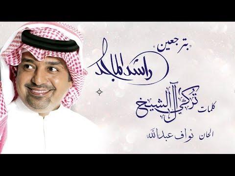 Rashed Al Majid Bterjaeen