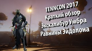 Краткий обзор событий на TennoCON 2017/ Warframe (Равнины Эйдолона, Экскалибур умбра)