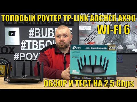 ТОПОВЫЙ РОУТЕР TP-LINK ARCHER AX90 AX6000 WI-FI 6. ТЕСТ И ОБЗОР НА 2.5 ГИГАБИТА ИНТЕРНЕТЕ