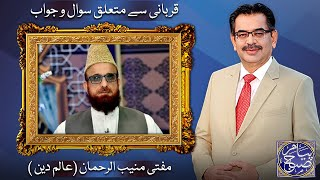 Peyam e Subh With Aneeq Ahmed | 16 July 2021 | Dunya News | Mufti Muneeb ur Rehman