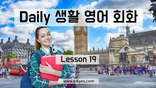 [영어회화 19] (Daily Life) 19. Write to Your Grandmaㅣ오늘의 회화ㅣ영어회화 공부법ㅣ영어회화 공부ㅣ미드 영어회화