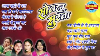 Sonha Surta - Jukebox - Super Hit Chhattisgarhi Song - Old Is Gold - Top 10 Most Popular Songs