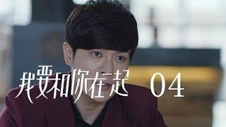 我要和你在一起 04 | To Be With You 04(柴碧雲、孫紹龍、萬思維等主演)