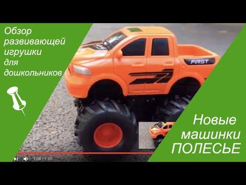 Обзор Монстр ВНЕДОРОЖНИК пикап Полесье