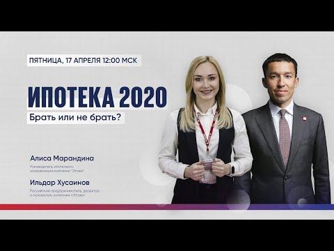 Ипотека 2020:  брать или не брать?