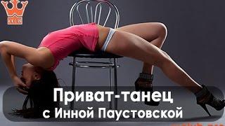Смотреть онлайн Приват танец, урок для девушек